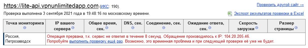 Screenshot 2021-09-03 at 20-00-23 Бесплатная проверка доступности сайта из различных частей мира Ping-Admin Ru — мониторинг...