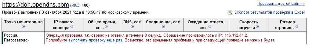 Screenshot 2021-09-03 at 19-59-27 Бесплатная проверка доступности сайта из различных частей мира Ping-Admin Ru — мониторинг...
