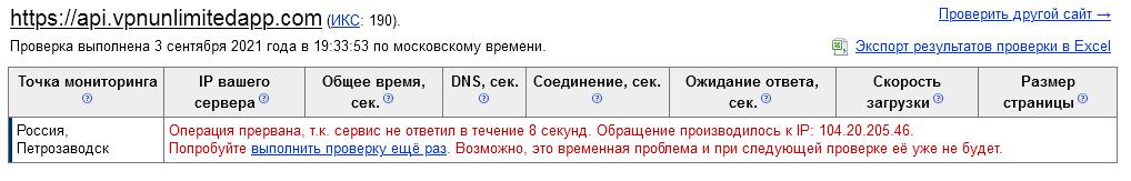 Screenshot 2021-09-03 at 20-00-50 Бесплатная проверка доступности сайта из различных частей мира Ping-Admin Ru — мониторинг...